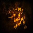 حضرت رقیه (ص)