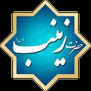 حضرت زینب ص (4کتاب)