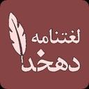 دهخدا + کلمات مترادف + معنی لغات