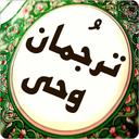 قرآن فارسی،انگلیسی،فرانسه، آلمانی..