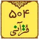 QuranWords
