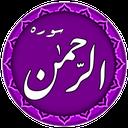 الرّحمن صوتی+قلم هوشمند+عثمان طه