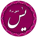 یاسین با قلم هوشمند قرآنی+عثمان طه