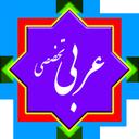 کنکور انسانی - عربی تخصصی
