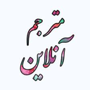 مترجم انلاین 2018 پیشرفته