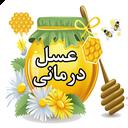 عسل درمانی
