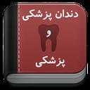 دیکشنری دندانپزشکی و پزشکی(جدید)