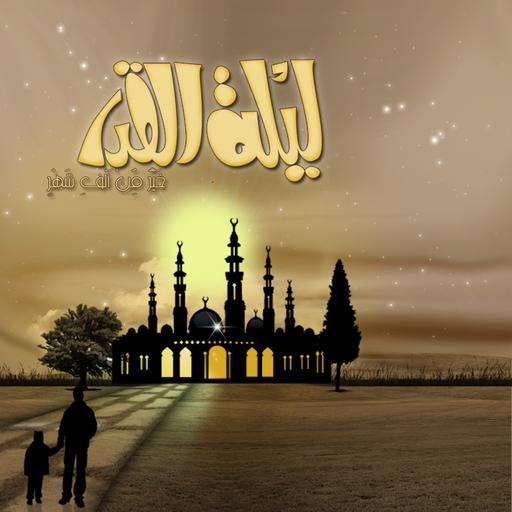 دعا و اعمال شب قدر