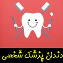 دندان پزشک شخصی