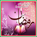 دعاهای صوتی ماه رمضان