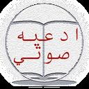 ادعیه صوتی+متن+ترجمه