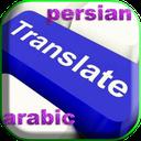 مترجم سخنگو دیکشنری فارسی به عربی