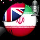 مترجم سخنگوفارسی به انگلیسی