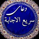دعای سریع الاجابه (رفع حاجات)
