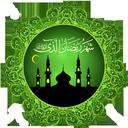 رمضان کریم۹۴(و دعاهای خاص و اسمس و)