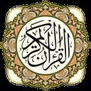 قرآن صوتی صدای آسمانی