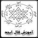 آموزش فال ابجد