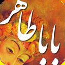 BabaTaher