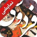 Shahname (demo)