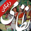 Nezami Ganjavi (Demo)