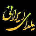 یلدای ایرانی