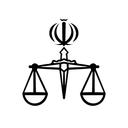 عدالت همراه
