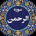 سوره مبارکه الرحمن
