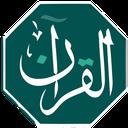 قرآن مبین (صوتی)