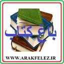 باغ کــــــتاب