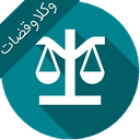 قانون آ.د.م  ویژه وکلا وقضات