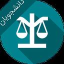 آیین دادرسی مدنی ویژه دانشجویان