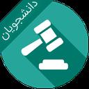 قانون مدنی ویژه دانشجویان حقوق