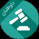 قانون مدنی ویژه داوطلبان