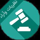 قانون مدنی درآیینه آراء ونظریات