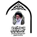 Ayatollah Hossein Hamadani