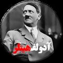 سخنان آدولف هیتلر (نسخه طلایی)
