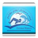 استخروسونا آب های طلایی
