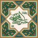Biography of Imam Hassan (AS)