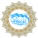 Poems in praise of Imam Reza (PBUH)
