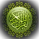قرآن کریم | Quran Karim