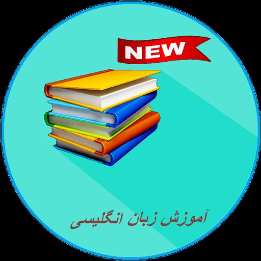 آموزش زبان انگلیسی جدید(تخصصی)