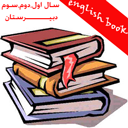 زبان انگلیسی (لغت،گرامر و .....