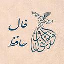 FalHafez