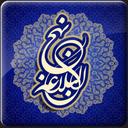 Nahjul Balagha