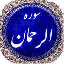 al_rahman quran