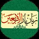زبان یار اربعین (عراقی و عربی)