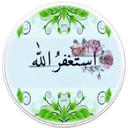 استغفار (آشتی با خدا، افزایش نعمت)