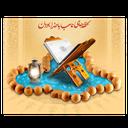 نرم افزار جامع اعتکاف