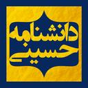 دانشنامه جامع امام حسین (ع)