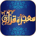 MojezeyeQuran